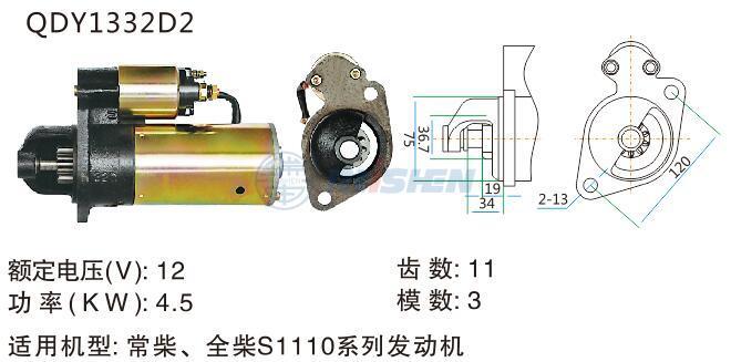 型號:QDY1332D2