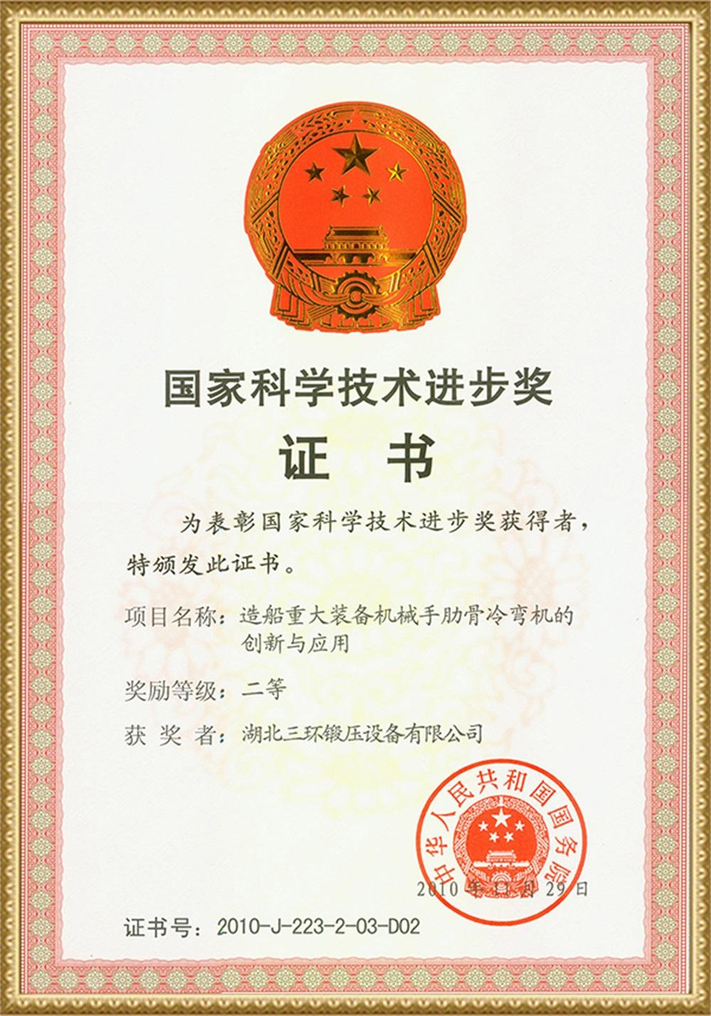 2010国家科学技术进步奖