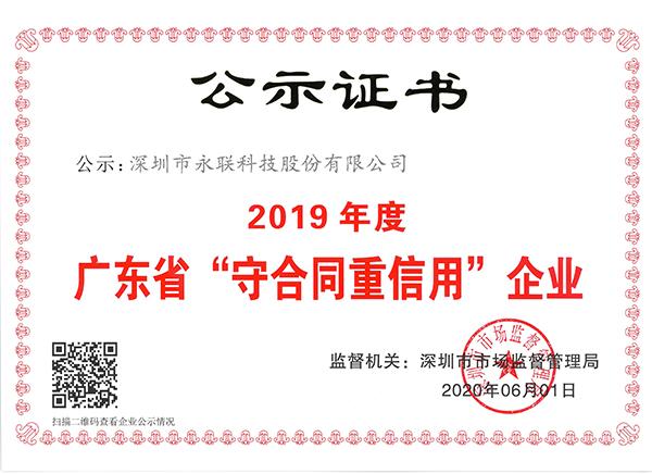 2019年度守合同重信用公示證書