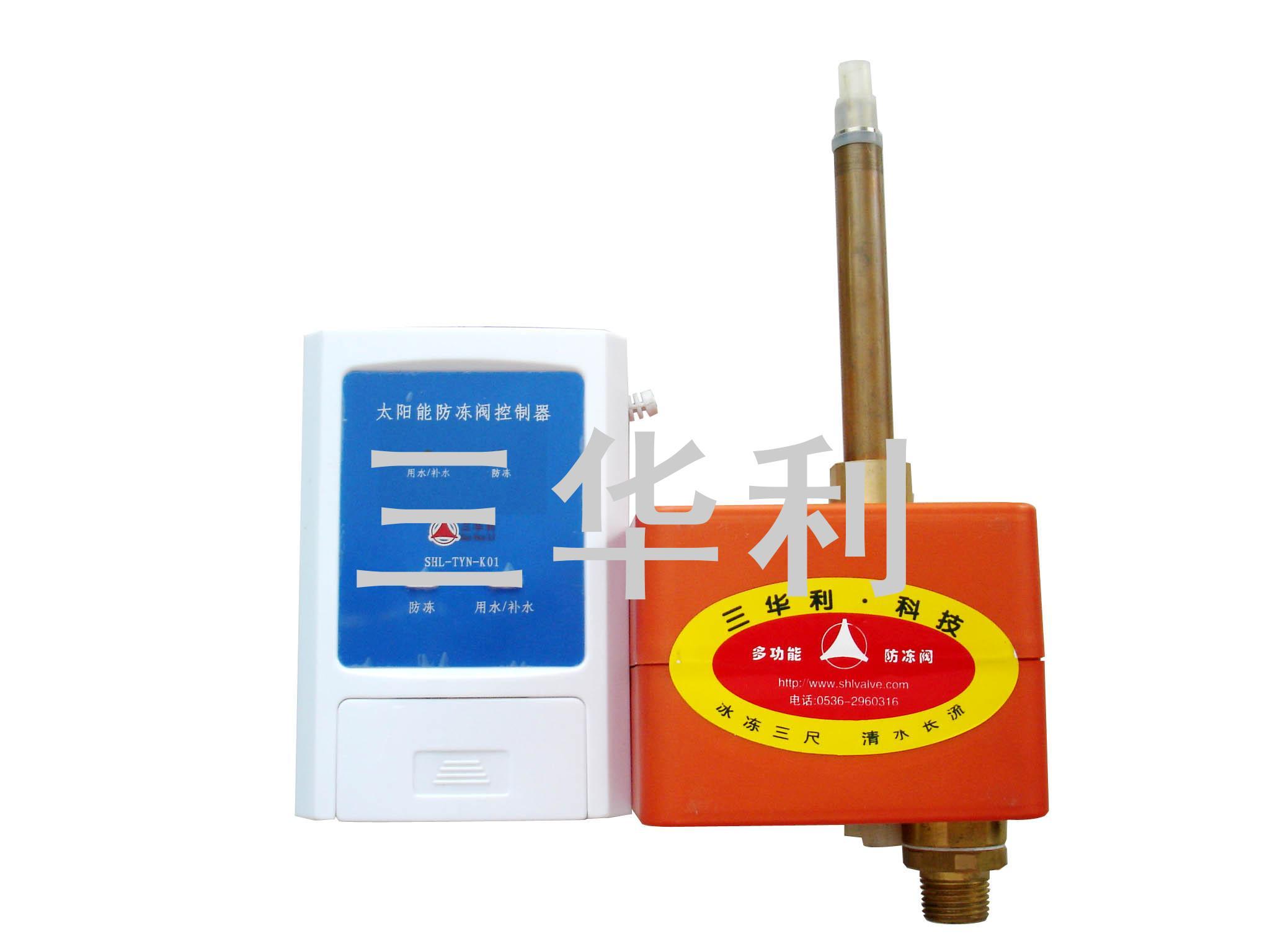 太陽能防凍閥K01控制系統