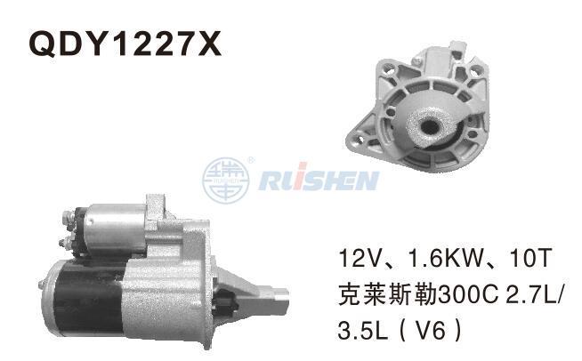 型號:QDY1227X