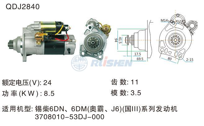 型號:QDJ2840