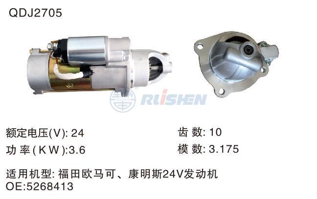 型號:QDJ2705