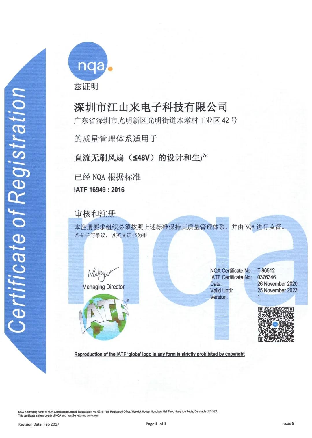 熱烈祝賀江山來獲得IATF16949認證