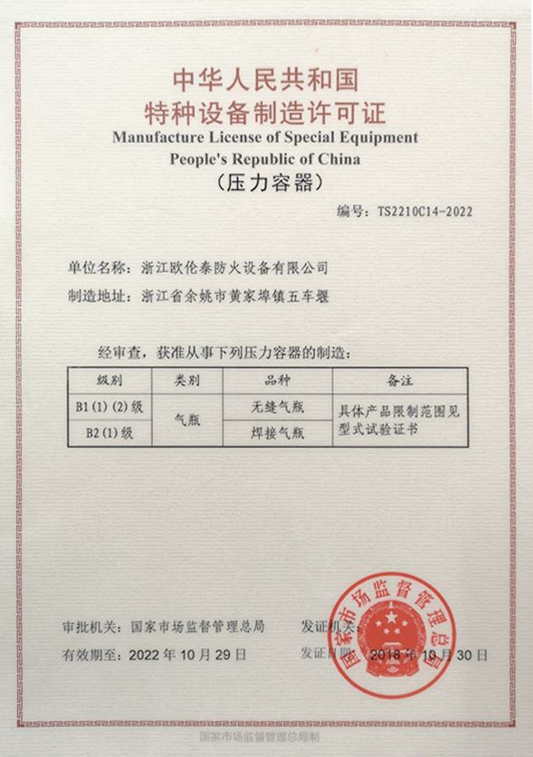 B1B2压力容器证书-正本