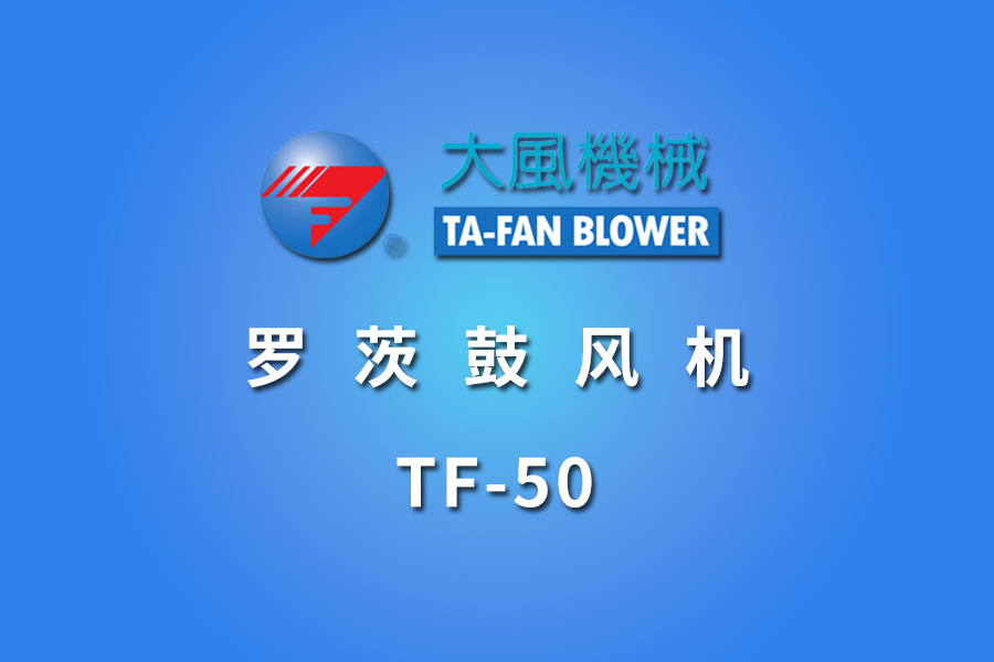 TF-50