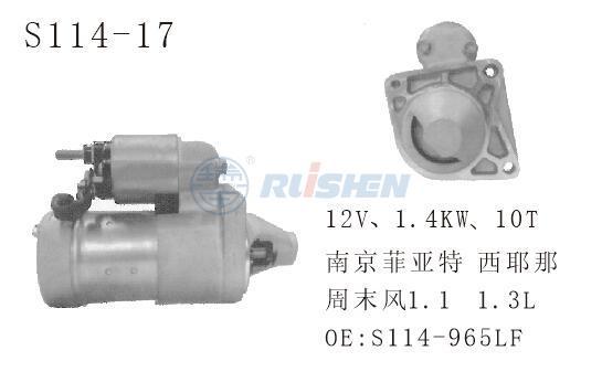 型號:S114-17