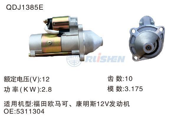 型號:QDJ1385E
