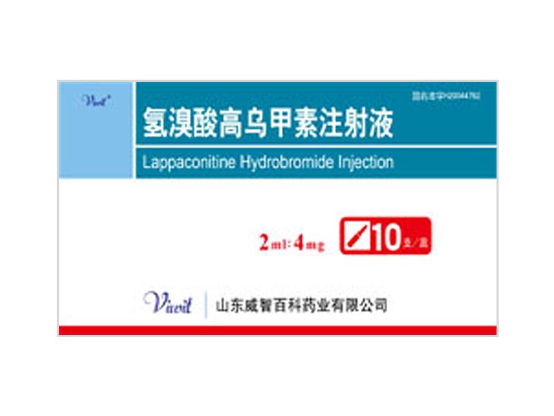 氫溴酸高烏甲素注射液 2ml:4mg
