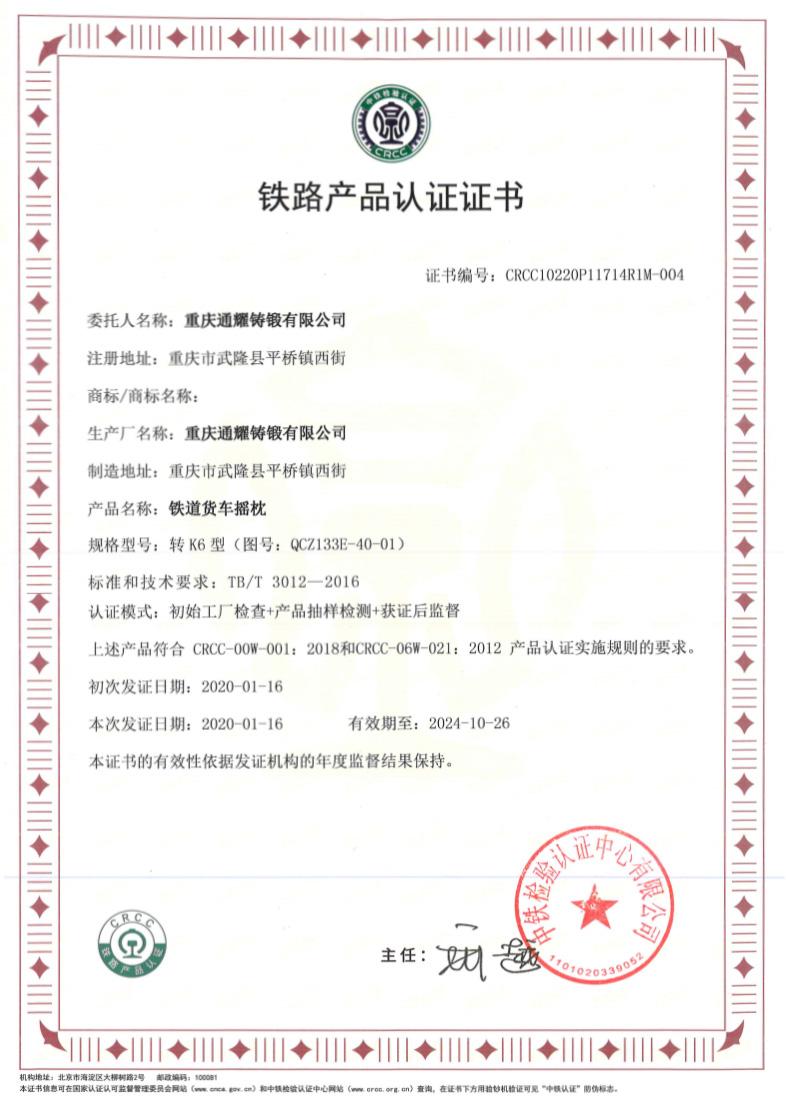 鐵路產品認證證書