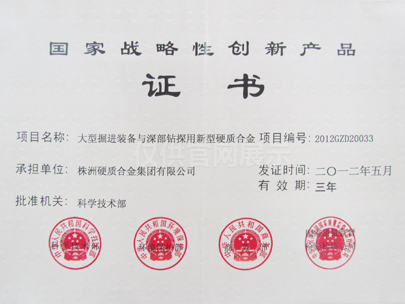 201205 National Strategic Innovative Product Certificate