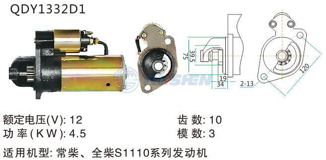 型號:QDY1332D1