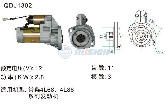型號:QDJ1302