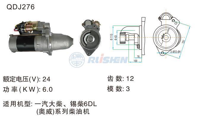 型號:QDJ276