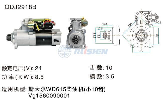 型號:QDJ2918B