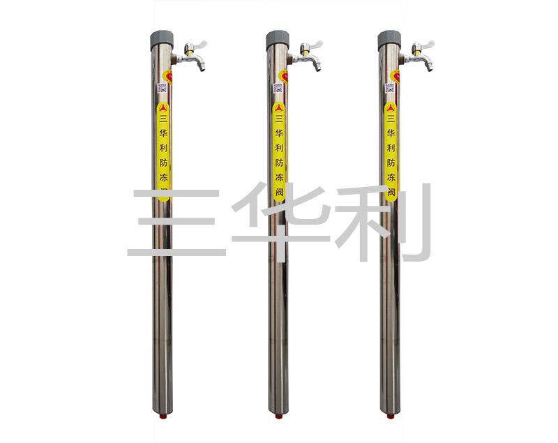 自來水防凍栓 SN15*1200-4