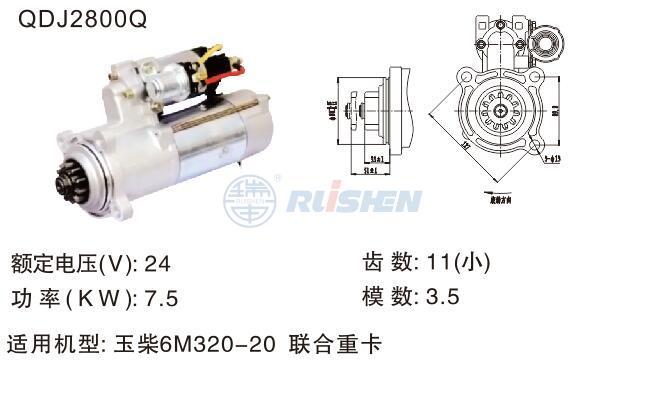 型號:QDJ2800Q