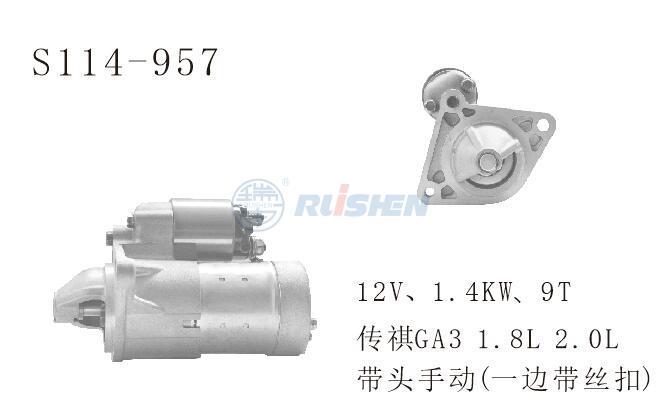 型號:S114-957