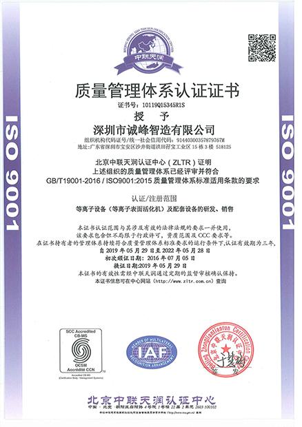 质量管理体系认证证书 ISO900