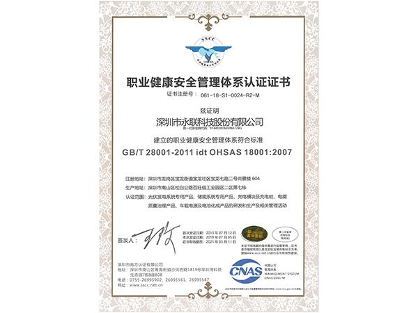 職業健康安全管理體系證書-中文2019