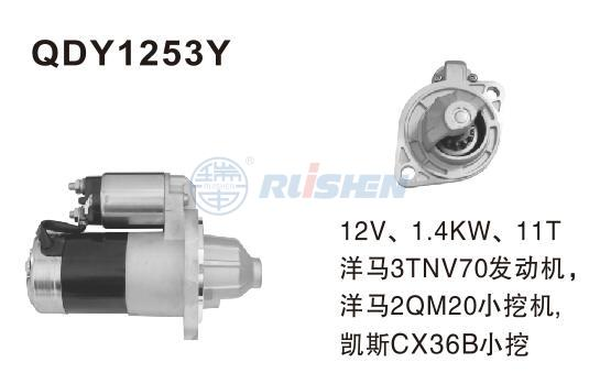 型號:QDY1253Y