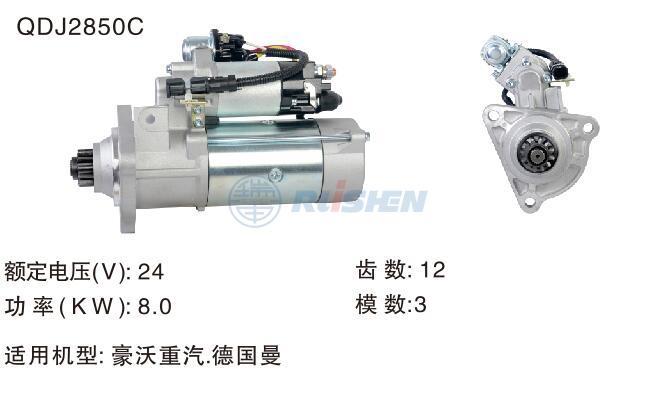 型號:QDJ2850C