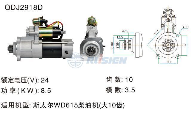 型號:QDJ2918D
