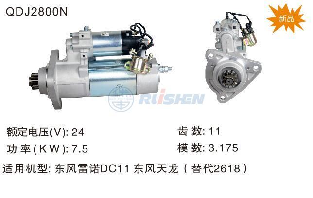 型號:QDJ2800N