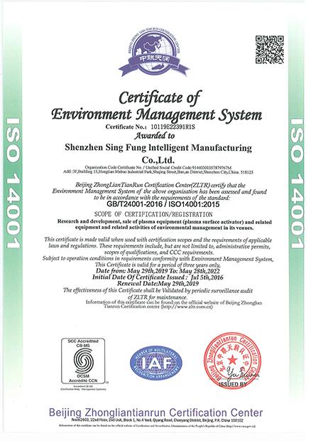 环境管理体系认证证书 ISO1400 英文