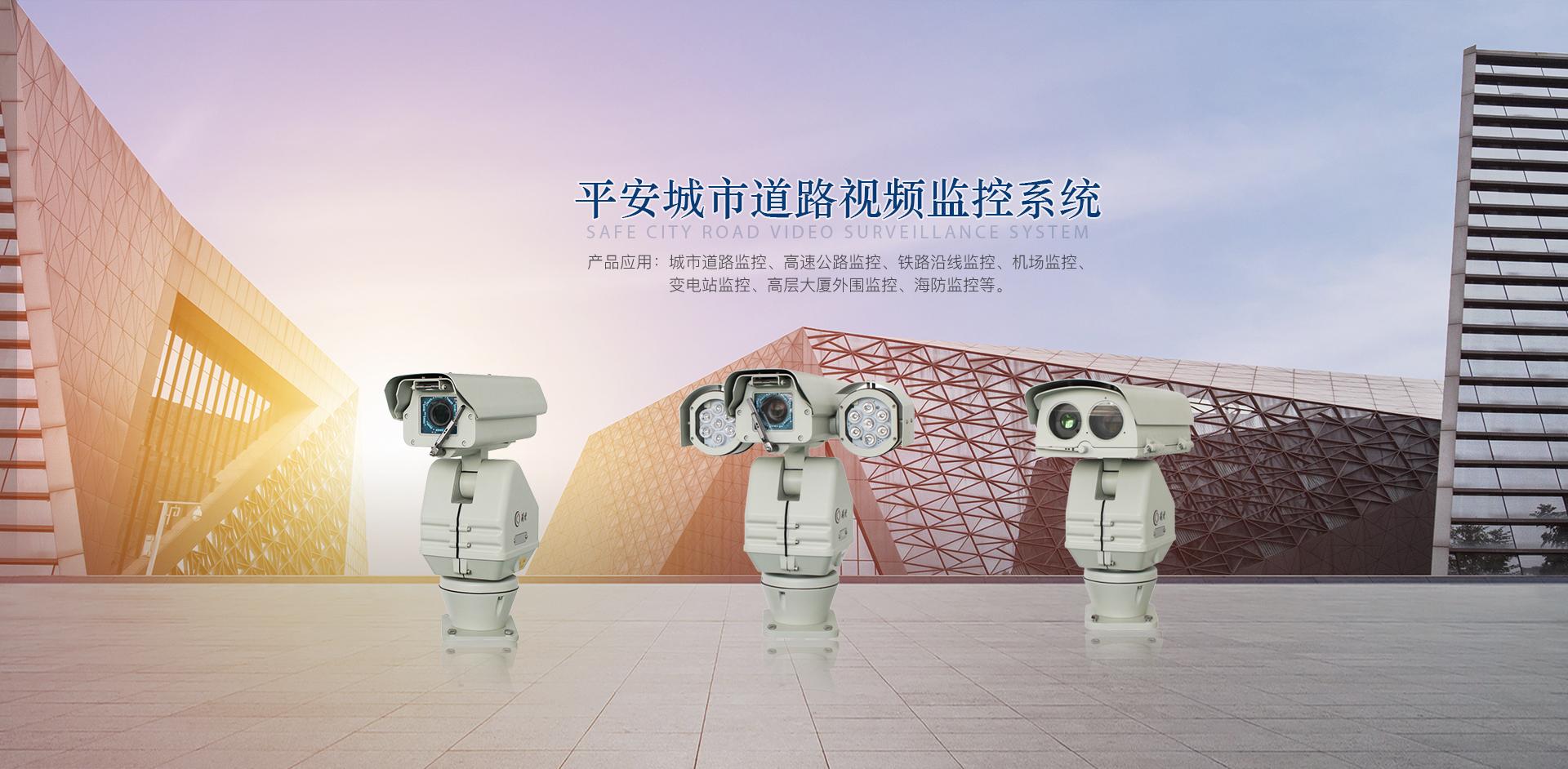 平安城市道路视频监控系统
