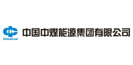 中國中煤能源集團有限公司