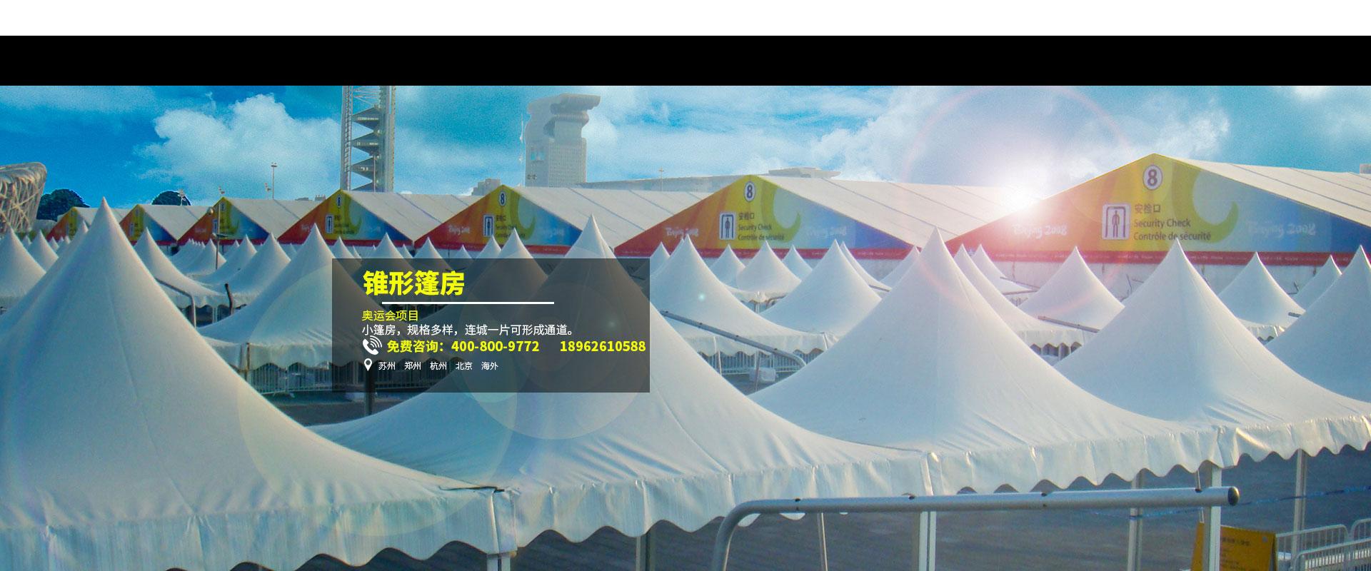 威斯伯特奧運會項目篷房