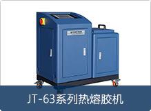 JT-63系列熱熔膠機