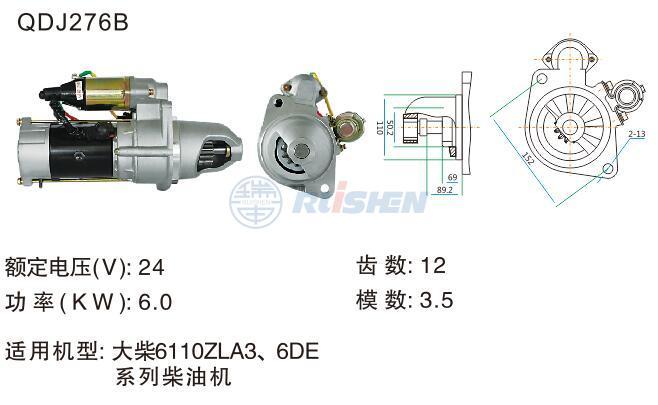 型號:QDJ276B