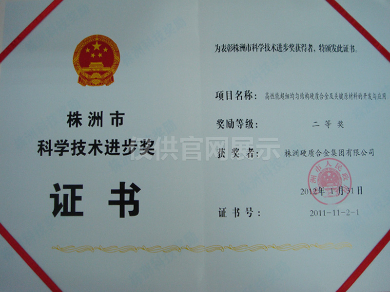 20120131 The development and application of the second prize of Zhuzhou Science Progress Award for high-performance ultra-fine uniform structure cemented carbide and key raw materials