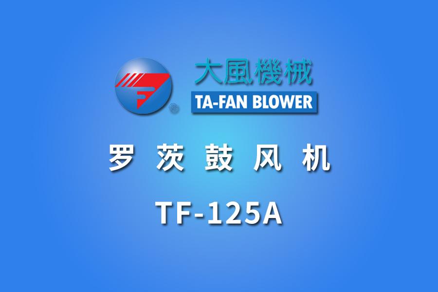 TF-125A