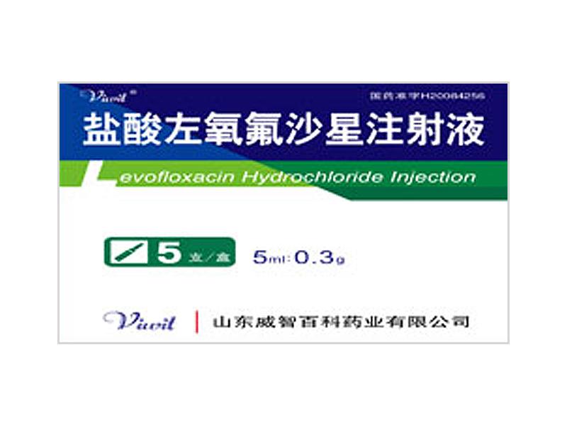 鹽酸左氧氟沙星注射液5ml:0.3g