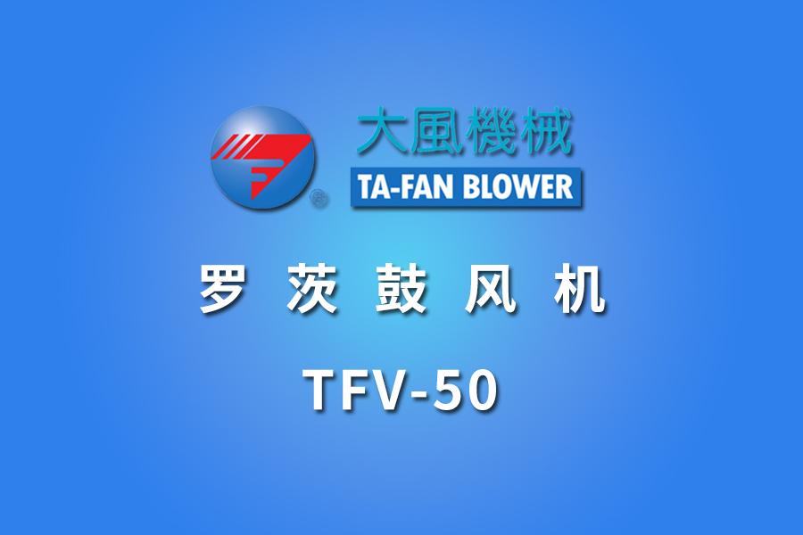 TFV-50