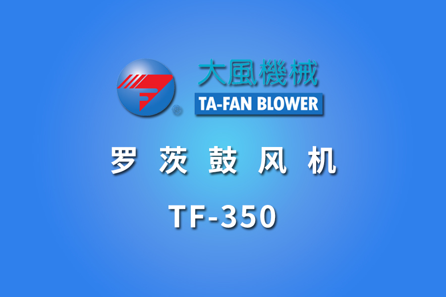 TF-350