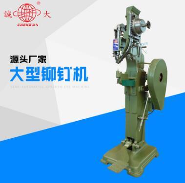 东莞大型自动铆钉机 沙滩椅铆钉机 五金配件铆钉机