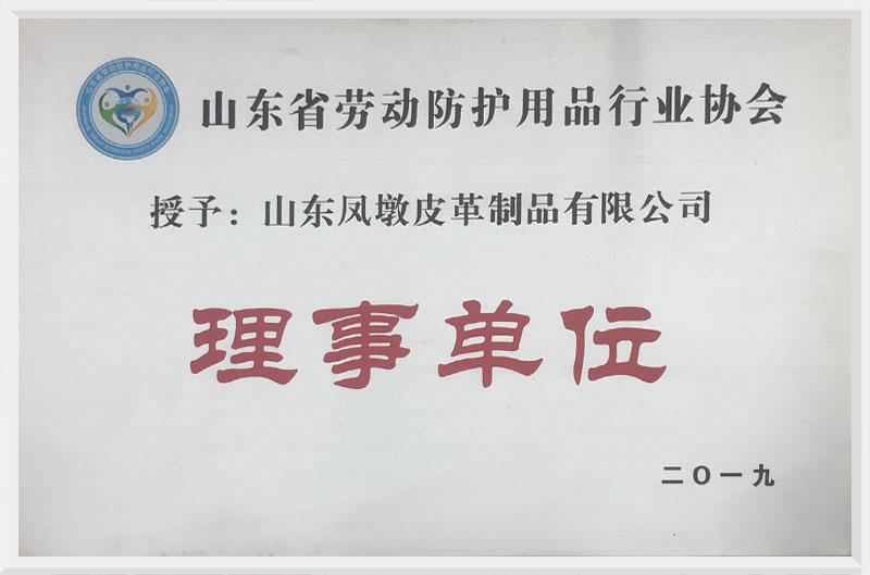 劳动防护用品行业协会理事单位