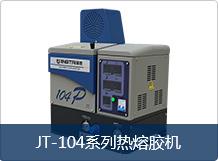 JT-104系列熱熔膠機