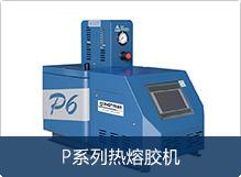 P系列熱熔膠機