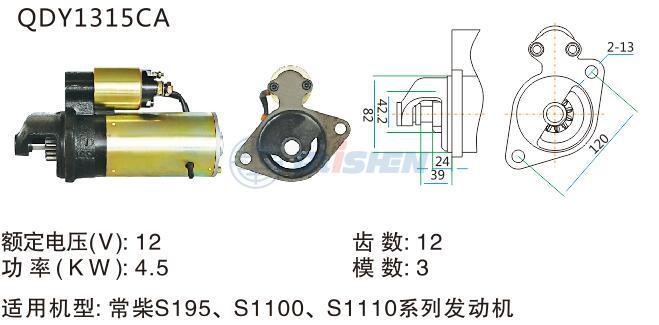 型號:QDY1315CA