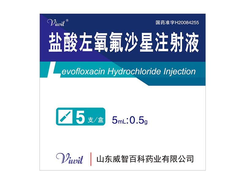 鹽酸左氧氟沙星注射液5ml:0.5g