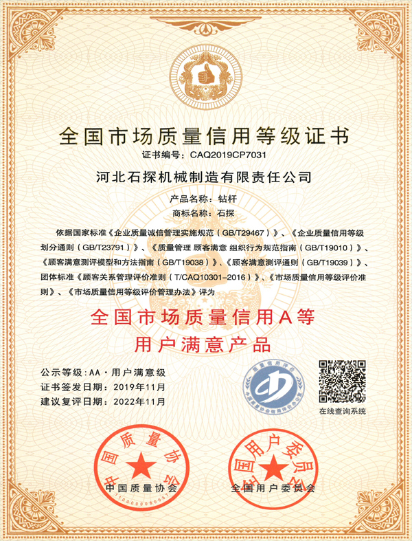 14-全國市場信用等級證書