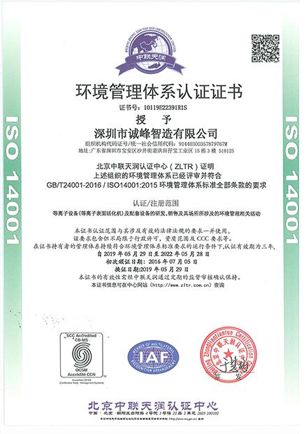 环境管理体系认证证书 ISO1400中文