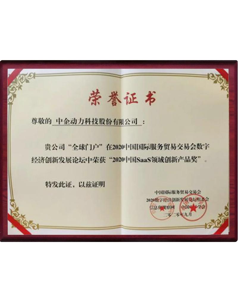 2020中国SaaS领域创新产品奖