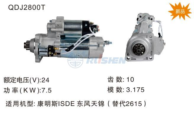 型號:QDJ2800T