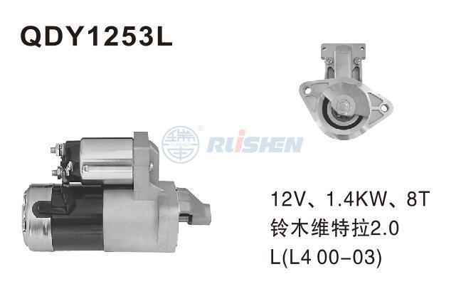型號:QDY1253L